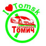 Автошкола Томич НОЧУ ДПО
