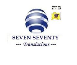 7-70 Бюро переводов Seven Seventy