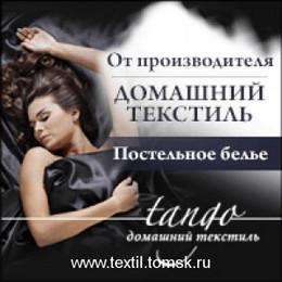 Интернет магазин Tango