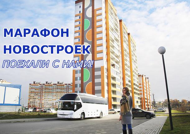 В Томске пройдет «Марафон новостроек»