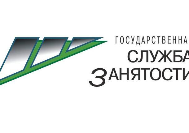 Томская служба занятости стала одной из популярнейших в РФ в 2016 г